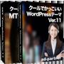 クールでかっこいいMT&WordPressテーマ Ver.11