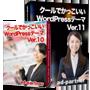 クールでかっこいいWordPressテーマ Ver.11 & Ver.10