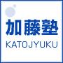 加藤塾・完全指導コース