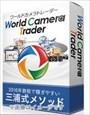 ワールドカメラトレーダー