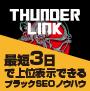 Thunder Link