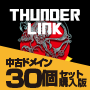 中古ドメイン付きThunder Link
