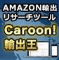 Amazon輸出のリサーチを高速化【5カ国に対応】Caroon!輸出王 スマホでも♪