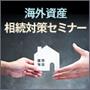 海外資産相続対策セミナー(東京)