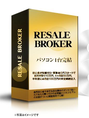 ResaleBroker