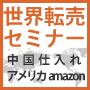 世界転売セミナー 【中国仕入れ→アメリカAmazon】