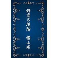 横山建の『真・好意5段階別恋愛攻略』マスター塾 WL-A100