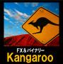『カンガルー』FX&バイナリーオプションのレビュー