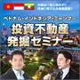 ベトナム・インドネシア・ミャンマー投資不動産発掘セミナー(大阪)