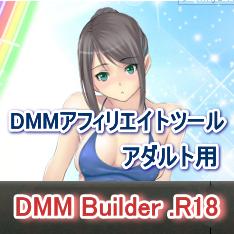 DMM Builder.R18はDMMアフィリエイト専用アダルトツール。アダルト動画販売最大手DMMのアフィリエイトを最大効率化する新発想ツール。キーワードを入れるだけで、アフィリエイトコンテンツが自動で蓄積していく仕組みのこのツールは、日本最大級ECサイトDMM.R18のアダルトアフィリエイトを効率的に行う専門サイトを簡単作成運営できます。サンプル動画でアダルト動画サイトも可能。無料版あり