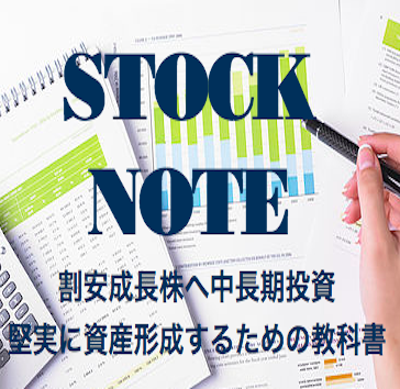 STOCK NOTE