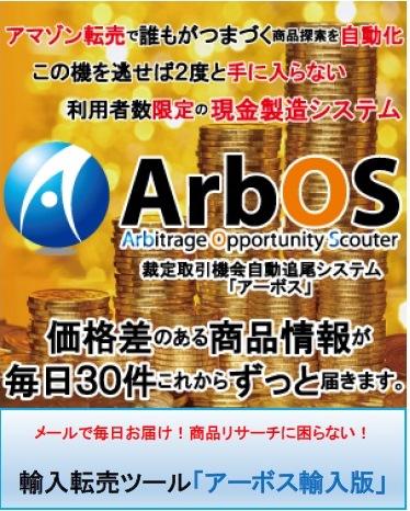 Amazon転売・せどりメール配信サービスアーボス ArbOS輸入版