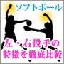 左・右投手の特徴を徹底比較DVD 【ソフトボール ピッチャー】