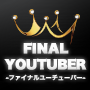 FINALYOUTUBER(ファイナルユーチューバー)Youtubeからリスト収集&稼ぐ最新プログラム!