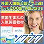 ソクラクイングリッシュ 200 Method