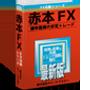 赤本FX|株式会社チャートマスター