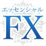"""""""エッセンシャルFX"""""""