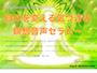 【ダウンロード・ヒプノセラピープログラム】自分を変える気づきの瞑想音声セラピー