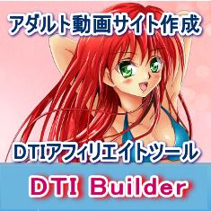 DTI BuilderはDTIアフィリエイト簡単攻略するツール。あなただけのアダルト動画サイトを簡単作成。超人気のDTIの厳選11サイトからの動画コンテンツをキーワードで集めてアクセスと収益アップを目指す画期的アダルトアフィリエイトツール