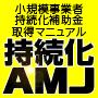 持続化AMJ