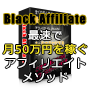 BlackAffiliate〜最速で50万円を稼ぐアフィリエイトメソッド〜