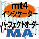 パーフェクトオーダーMA/メタトレーダー(mt4) インジケーター