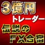3億円トレーダー飯田晃市の伝説のFX合宿