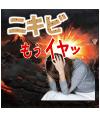 ニキビ改善マニュアル