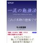 【一流の勉強法】 「一流の勉強法」は大学受験成功だけでなく、本物の思考を養います。 アフィリエイターの方は、WPSJapan発行の方をご利用ください。