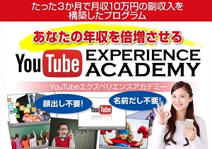 YouTubeエクスペリエンスアカデミー