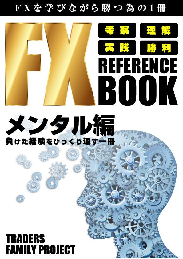 FX攻略虎の巻「メンタル編」|FX江之介