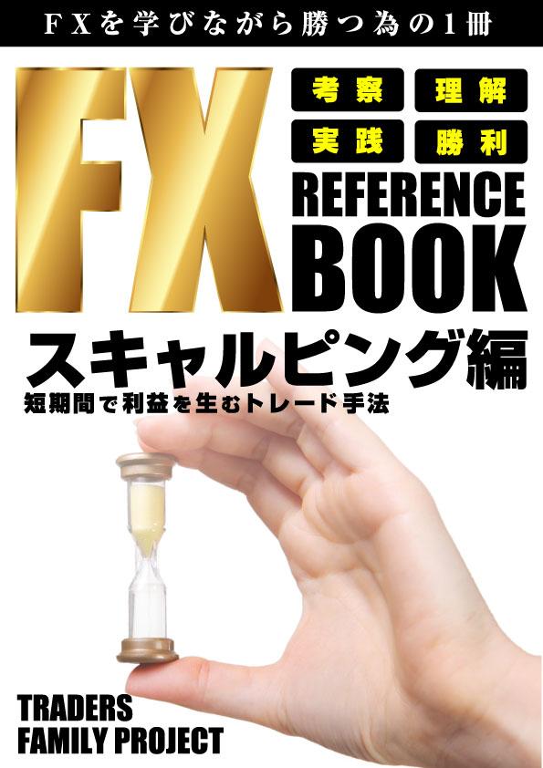FX攻略虎の巻「スキャルピング編」|FX江之介