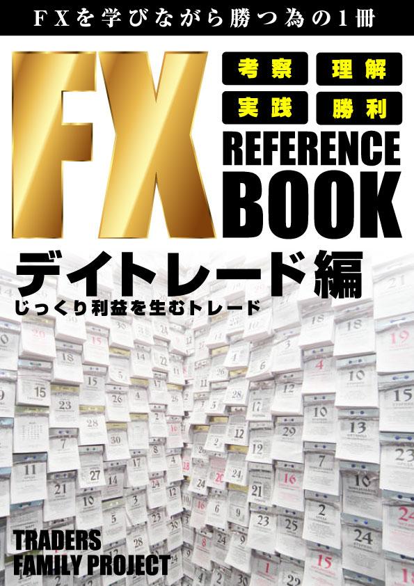FX攻略虎の巻「デイトレード編」|FX江之介