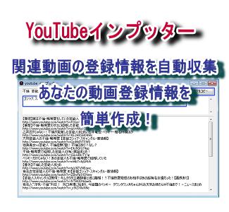 YouTubeインプッター YouTubeアフィリエイトで動画をたくさんアップロードするあなたのお助けツール。YouTubeの関連動画情報を自動収集して、あなたの動画登録情報を簡単作成!YouTubeの関連動画情報を自動収集して登録をスピードアップするツールです。