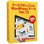 クールでかっこいいWordPressテーマ Ver.12