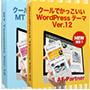 クールでかっこいいMT&WordPressテーマ Ver.12