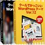 クールでかっこいいWordPressテーマ Ver.12 & Ver.11