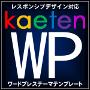 カエテンWP-JOY|多彩なカスタマイズが簡単にできるWordPressテーマ