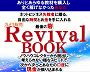 カメラ転売Revival Book