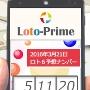 【毎月3等当選を目指せ!】ロト6完全予想「Loto-Prime」