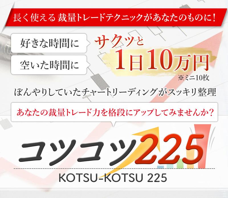 コツコツ225 〜日経225デイトレ、裁量トレーダーの基礎教科書〜