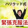 ハリウッド式緊張克服プログラム【飛翔】緊張しない方法