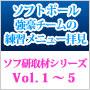【Vol.1~5】ソフトボール強豪チームの練習メニュー拝見!ソフ研「取材シリーズ」セット