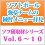 【Vol.6〜10】ソフトボール強豪チームの練習メニュー拝見!ソフ研「取材シリーズ」セット