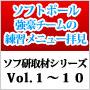 【Vol.1~10】ソフトボール強豪チームの練習メニュー拝見!ソフ研「取材シリーズ」セット