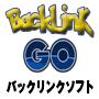 BacklinkGO(アクセスUP、SEO対策)
