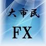 大市民流FX資産構築メソッド(人生設計プロジェクト)〜FXで億単位の資産を構築するための方法〜