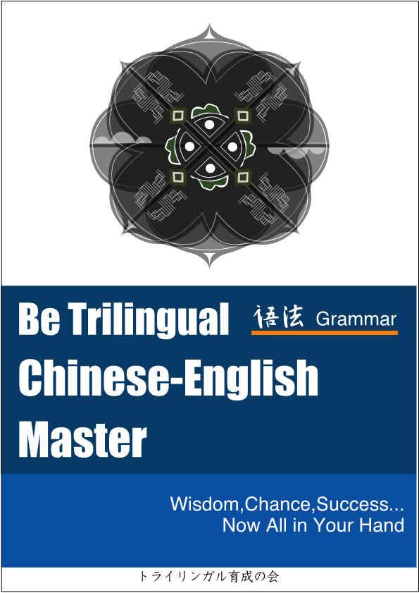 Chinese English Master -Be Trilingual-