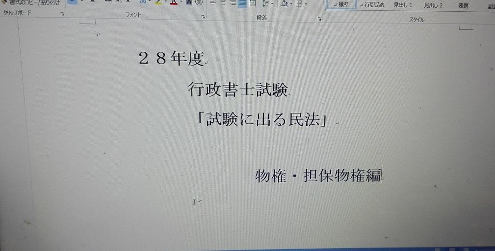 28年度行政書士試験「試験に出る民法」 物権・担保物権編