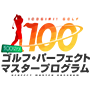 【送料無料】100切り!ゴルフ・パーフェクトマスタープログラム【100切りゴルフ】